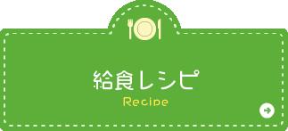 給食レシピ